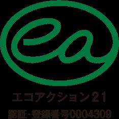 エコアクション21 認証・登録番号0004309