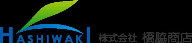 株式会社橋脇商店