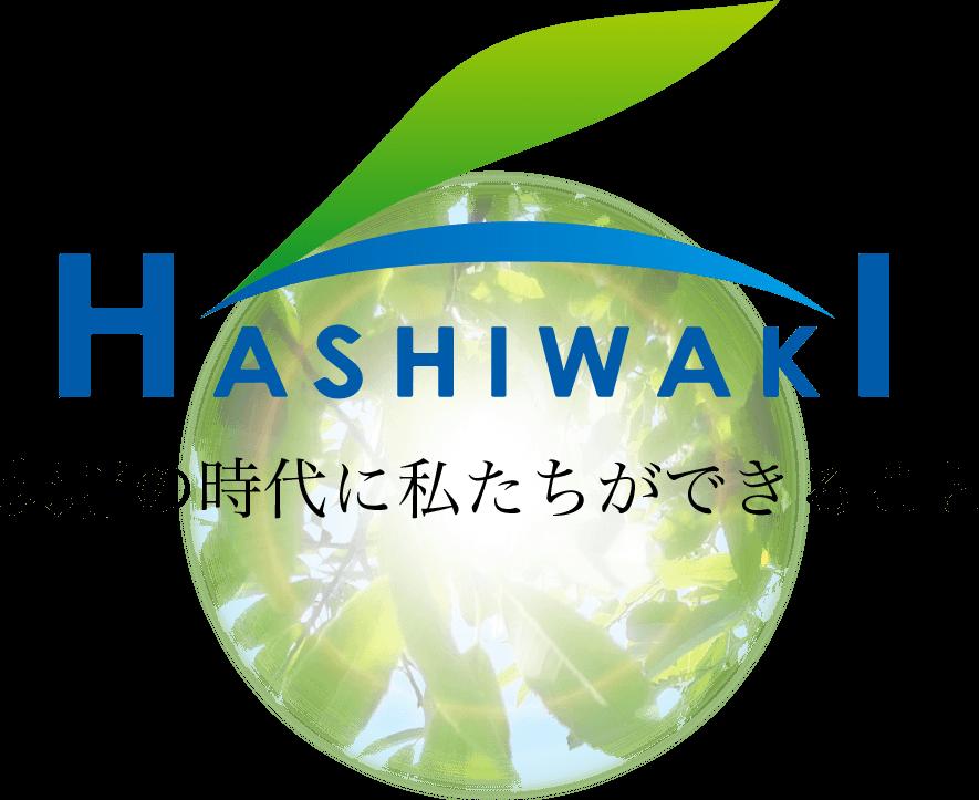 HASHIWAKI 環境の時代に私たちができること