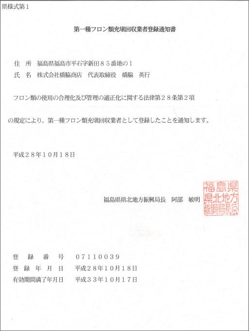 第一種フロン類充填回収事業者登録通知書